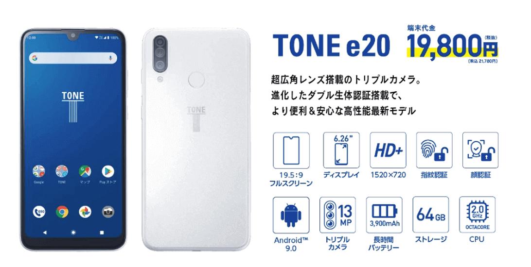 Tone e20 Çıplak selfie çekmeyi önleyen telefon